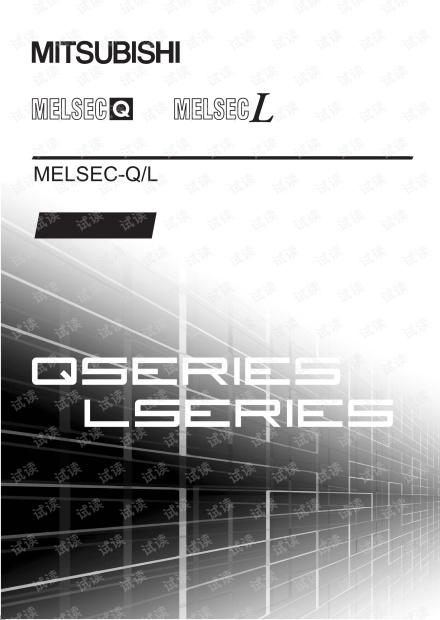三菱Q与L系列PLC编程手册(公共指令篇).pdf