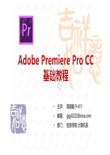 Adobe Premiere Pro CC 基础教程.pdf