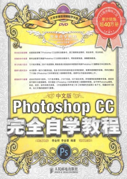 中文版Photoshop CC完全自学教程.pdf