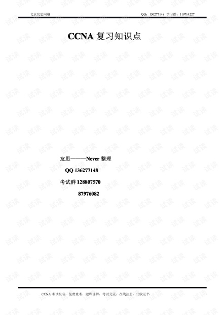 鸿鹄论坛_最全的CCNA复习知识点.pdf