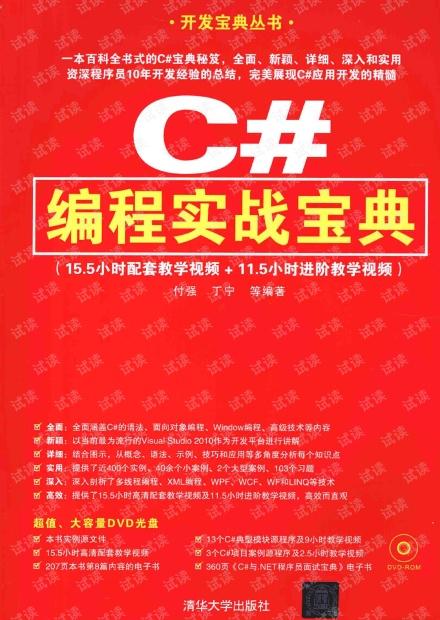 C#编程实战宝典PDF