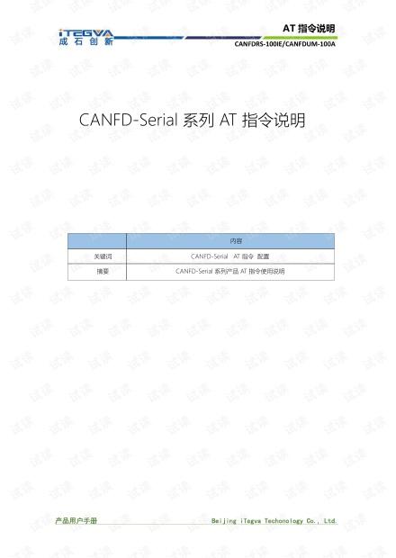 CAN/CANFD转串口AT指令说明.pdf