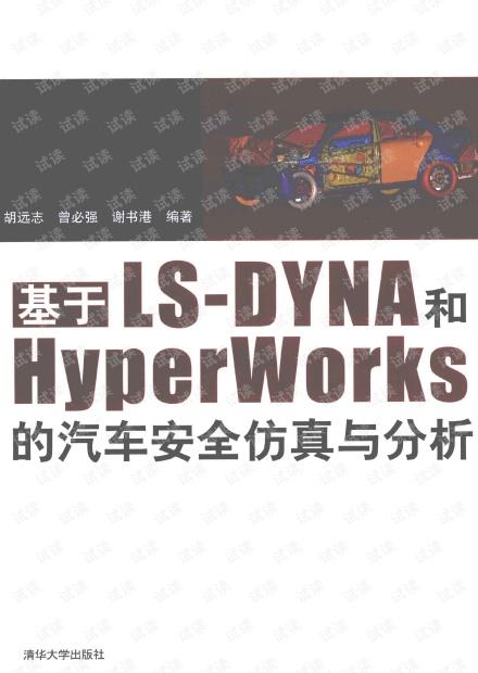 基于LS-DYNA和Hyperworks的汽车安全仿真与分析 [胡远志,曾必强,谢书港 编著] 2011年版.pdf