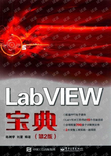 LABVIEW宝典  第2版.pdf