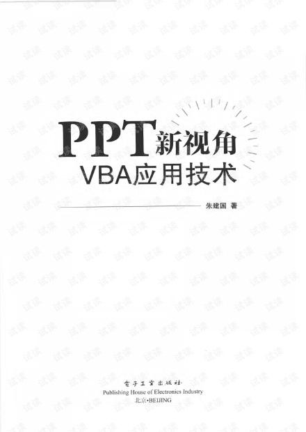 PPT新视角—VBA应用技术
