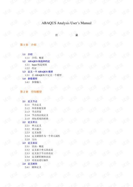 ABAQUS用户分析手册中文目录 .pdf