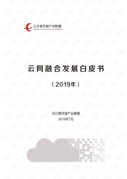 云网融合发展白皮书(2019).pdf