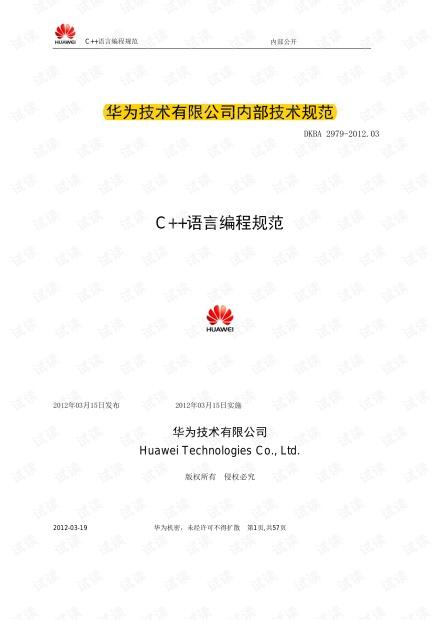 华为技术有限公司C++语言编程规范.pdf