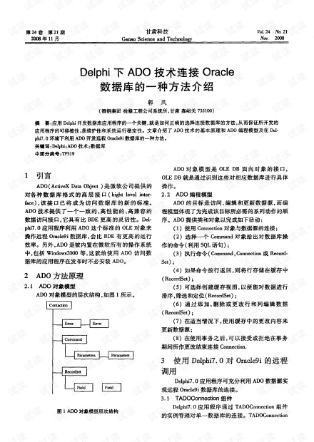 DELPHI下ADO技术连接ORACLE数据库的一种方法介绍.pdf