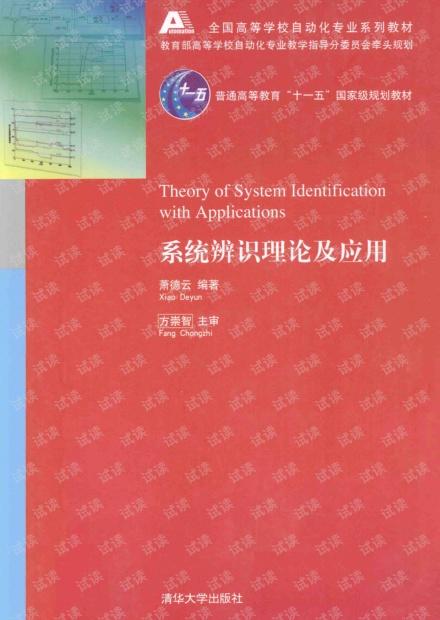 系统辨识理论及应用(萧德云).pdf