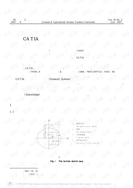 基于CATIA的渐开线齿轮参数化精确建模与应用
