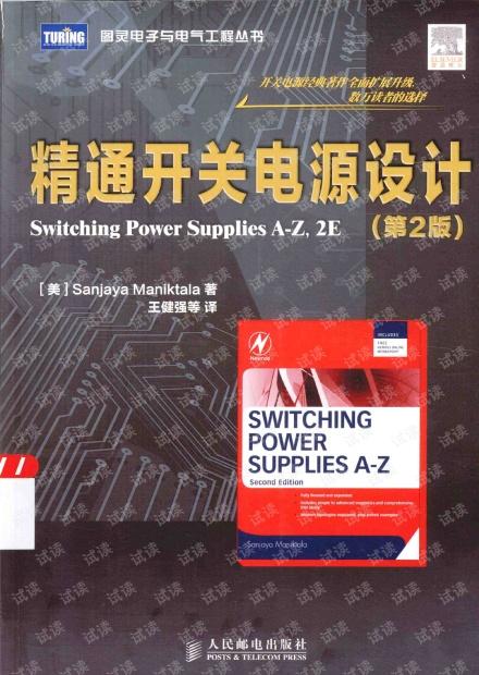 精通开关电源设计 第2版 [(美)马尼克塔拉 著] 2015年 中文版