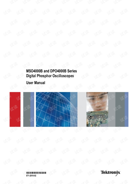 示波器MSO400B指导手册.pdf