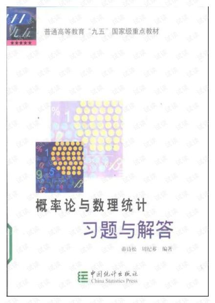 概率论与数理统计习题与解答  (茆诗松).pdf