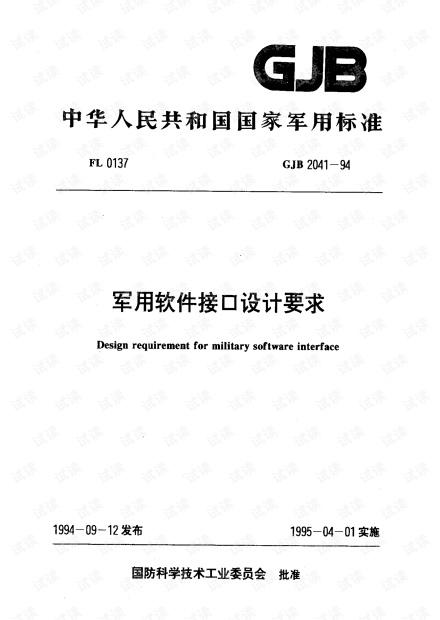 GJB 2041-1994 军用软件接口设计要求.pdf