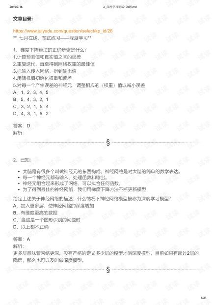 深度学习笔试100题.pdf