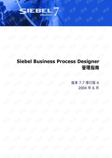 siebel工作流管理指南