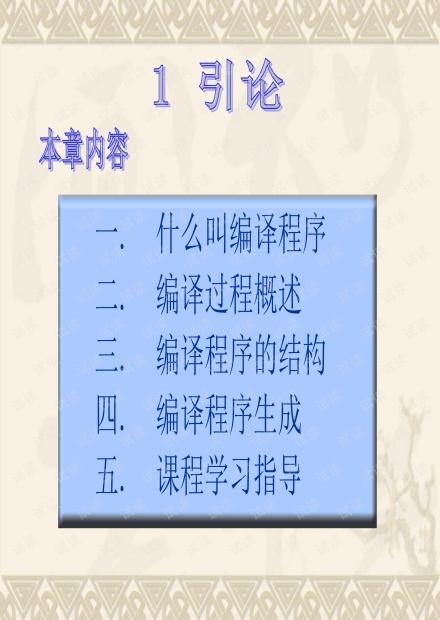 编译原理-西安交通大学(冯博琴)1引论.pdf