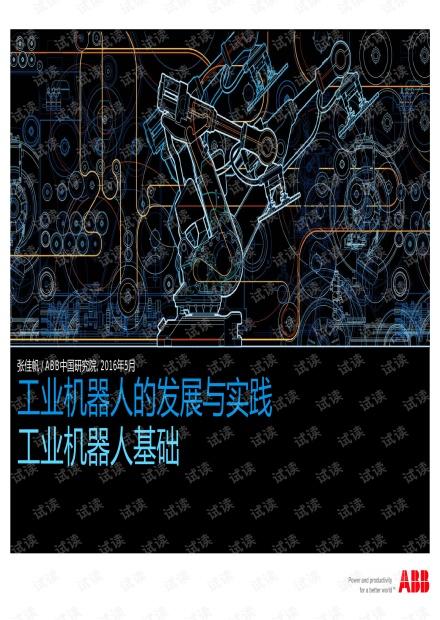 工业机器人基础.pdf