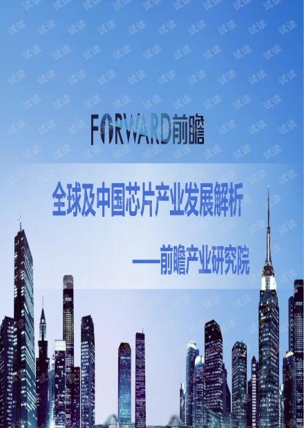 2018年全球及中国芯片产业发展解析报告.pdf