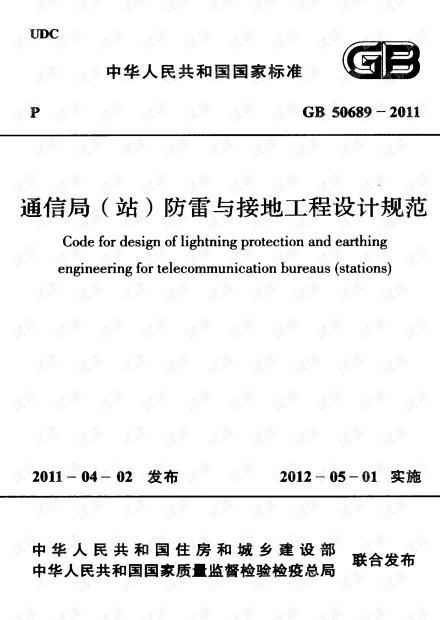 GB 50689-2011《通信局(站)防雷与接地工程设计规范》 .pdf
