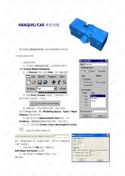 ABAQUS_CAE经典案例.pdf