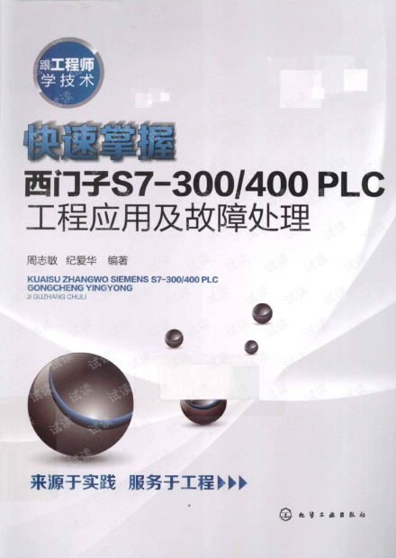 S7-300 400 PLC工程应用及故障处理.pdf