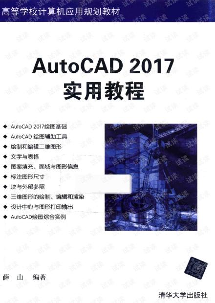 AutoCAD2017版实用教程pdf.pdf