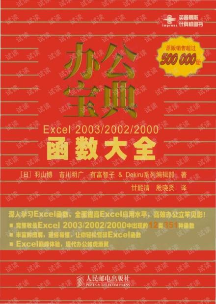 办公宝典:Excel 2003/2002/2000函数大全