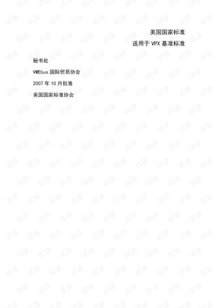 ANSI-VITA-46.0-2007(中文翻译版)_V1.0.pdf