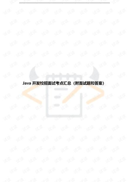 【牛客网】Java开发校招面试考点汇总(附面试题和答案).pdf