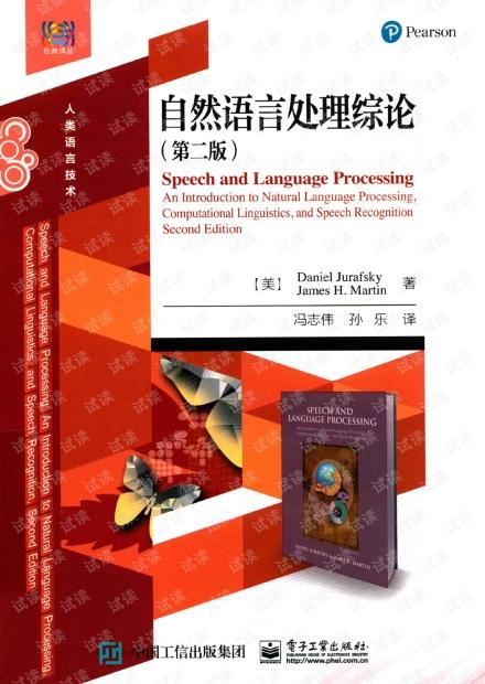 自然语言处理综论  第2版_2018.03_784_14391789.pdf