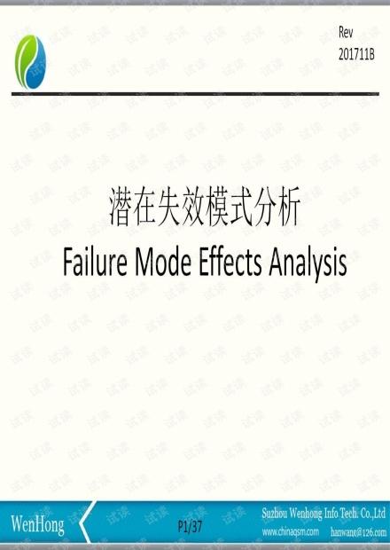 潜在失效模式分析FMEA教材-第五版PPT_new.pdf