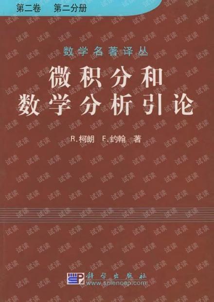微积分和数学分析引论第二卷第二分册.pdf
