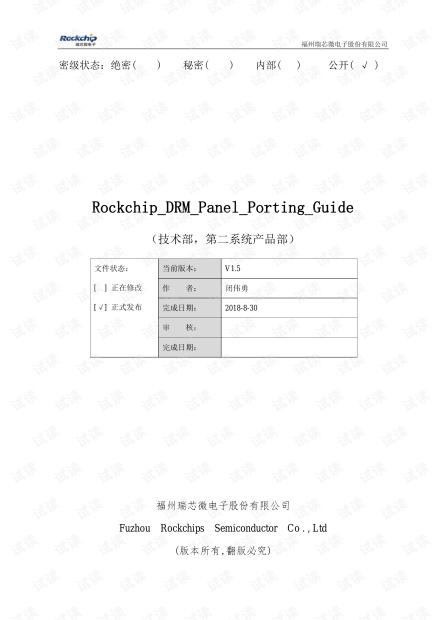 Rockchip_DRM_Panel_Porting_Guide_V1.5_20180830.pdf