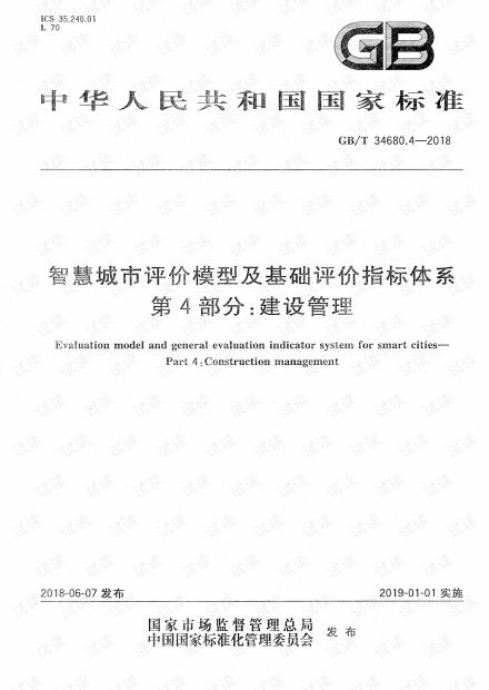 智慧城市评价模型及基础评价指标体系_第4部分:建设管理(GBT_34680.4-2018)1.pdf