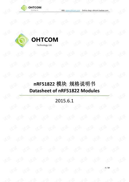 nRF51822 模块 规格说明书.pdf