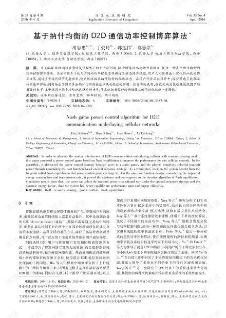 论文研究-基于纳什均衡的D2D通信功率控制博弈算法.pdf