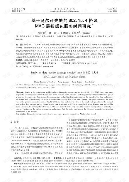 论文研究-基于马尔可夫链的802.15.4协议MAC层数据包服务时间研究.pdf