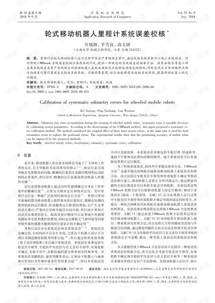 论文研究-轮式移动机器人里程计系统误差校核.pdf