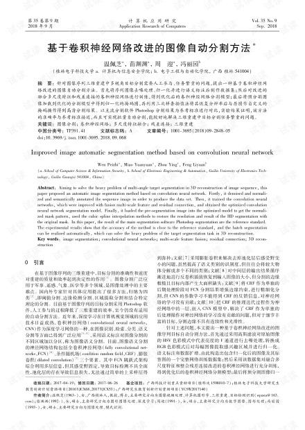 论文研究-基于卷积神经网络改进的图像自动分割方法.pdf