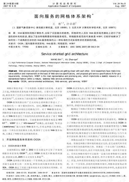 论文研究-面向服务的网格体系架构.pdf
