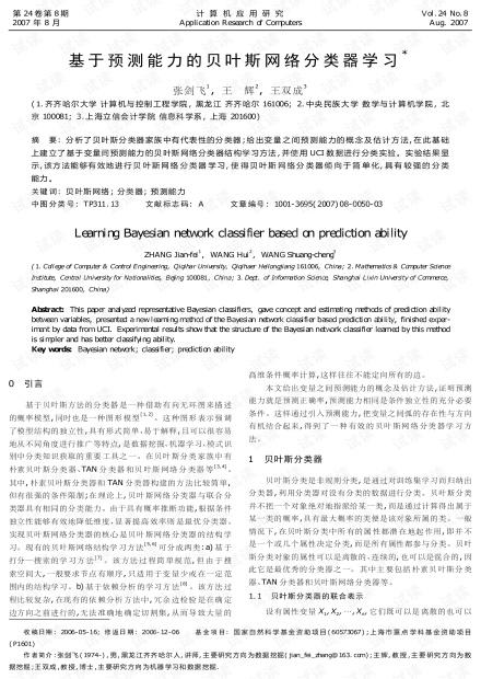 论文研究-基于预测能力的贝叶斯网络分类器学习.pdf