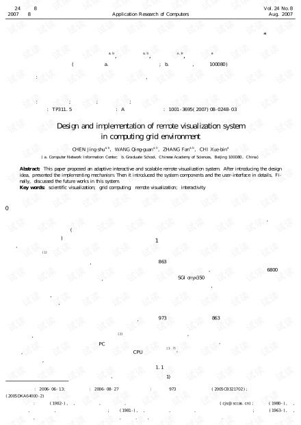 论文研究-基于网格计算环境的可视化系统设计与实现.pdf