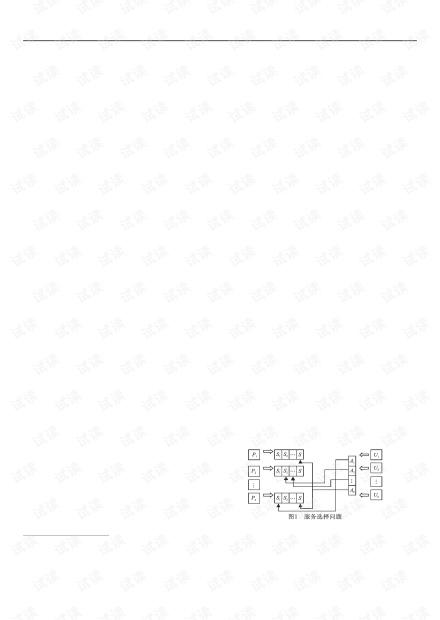 论文研究-普适计算中一种最优服务选择算法的设计与仿真.pdf