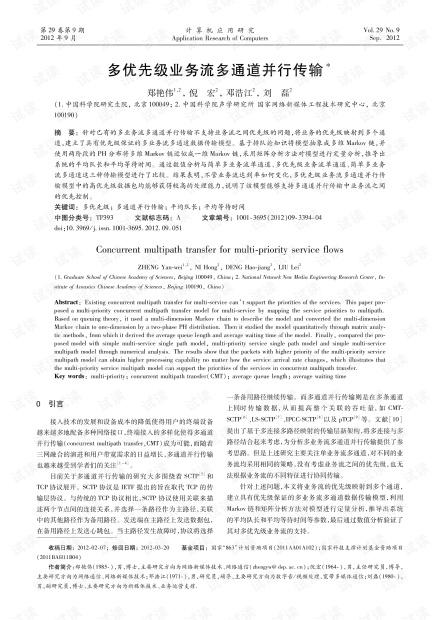 论文研究-多优先级业务流多通道并行传输.pdf