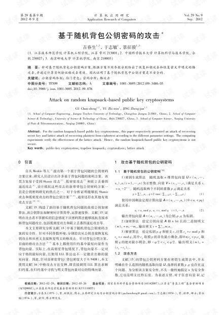 论文研究-基于随机背包公钥密码的攻击.pdf