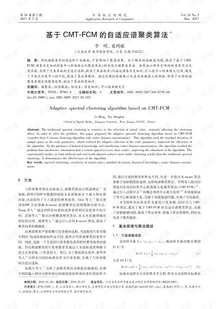 论文研究-基于CMT-FCM的自适应谱聚类算法.pdf