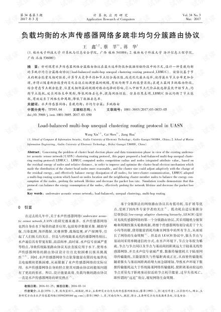 论文研究-负载均衡的水声传感器网络多跳非均匀分簇路由协议.pdf