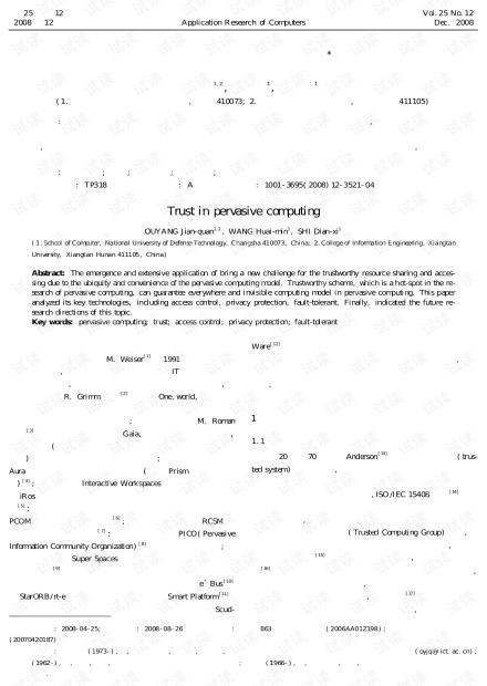 论文研究-普适计算的可信研究.pdf
